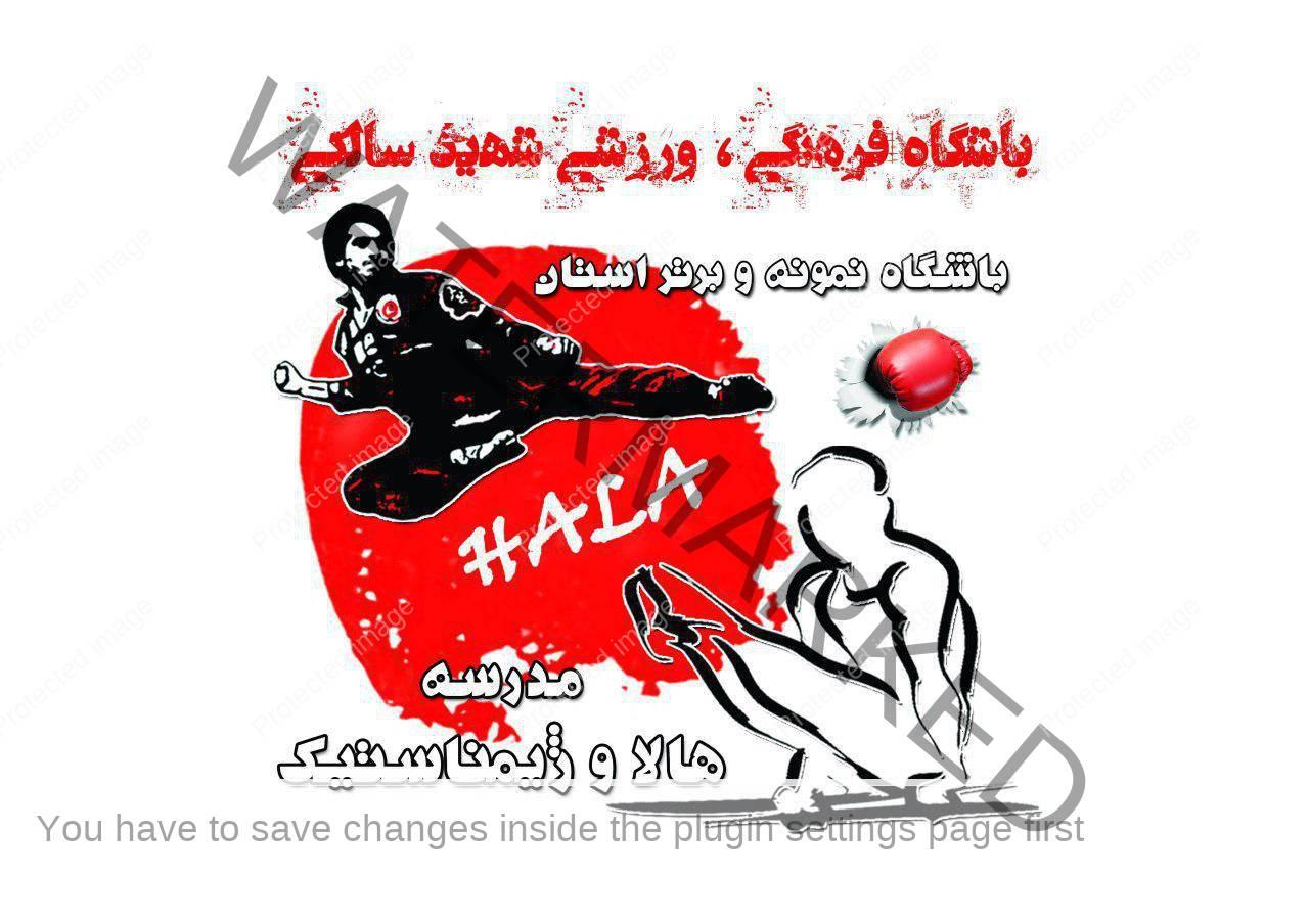 باشگاه ورزشی شهید سالکی
