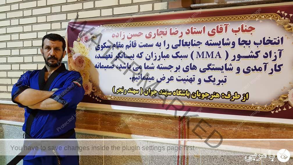 رضا نجاری حسن زاده
