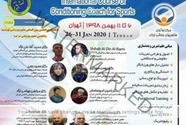 دوره بین المللی مربی بدنساز ویژه رشته های ورزشی